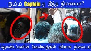 Captain Vijayakanth arrival in airport after treatment | சிகிச்சைக்கு பின் விஜய் காந்தின் நிலை