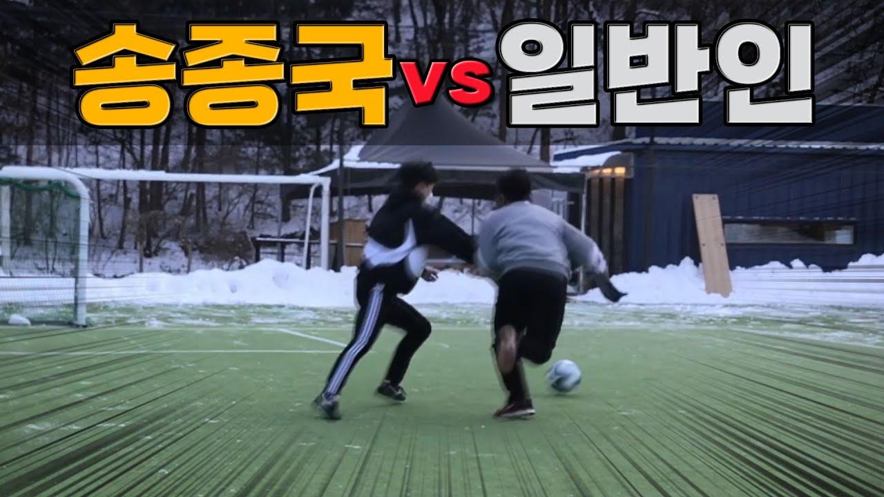송종국 vs 일반인 1:1 대결 (도전받고 레슨은 덤)