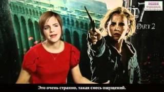 """О поцелуе в """"Дарах Смерти"""" - Интервью (Русские субтитры)"""
