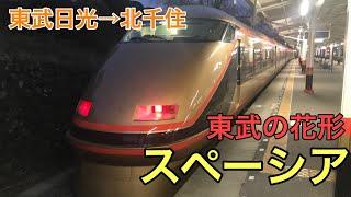 【夜割】東武の特急スペーシアで東京へ帰ってみた