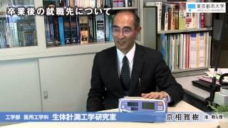 東京都市大学 工学部 医用工学科 生体計測工学研究室