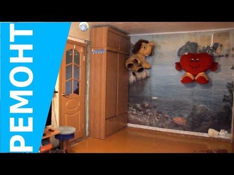 Ремонт квартиры. Проходная комната в хрущевке. Часть 1