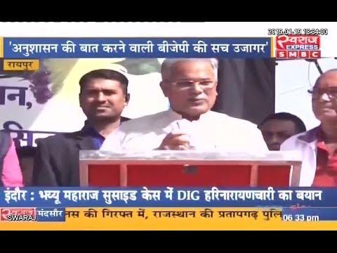 Chhattisgarh News: छत्तीसगढ़ आज || छत्तीसगढ़ की बड़ी खबरे || Today 24.01.2019