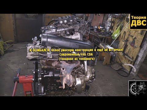 Я ОШИБАЛСЯ, более ужасную конструкция я ещё не встречал! Двигатель VAG CDA (топорное из топорного)