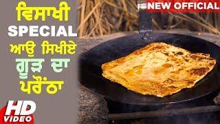 Gur Da Sweet Paratha | Vaisakhi Special | Recipe | ਪੰਜਾਬੀ ਚੁੱਲੇ ਦਾ ਸੁਵਾਦ | Foodies Latest Video 2018