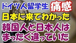 韓国人留学生に唖然!日本人と韓国人の違いを痛感したドイツ人留学生「日本に来てわかった!」【エリカ】 thumbnail