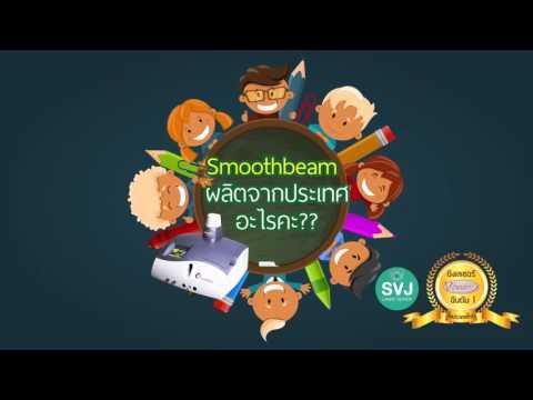 Smoothbeam คือเลเซอร์รักษาโรคอะไร
