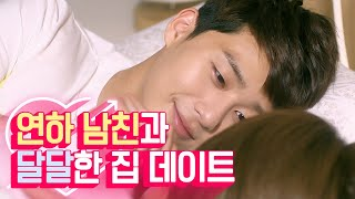 (ENG/SPA/IND) [#AWitch'sLove] Park Seo Joon ♥ Uhm Jung Hwa Scrambles for Package #Mix_Clip #Diggle