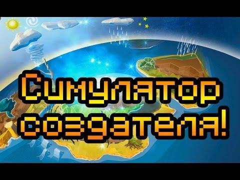 Симулятор Создателя Игр Скачать - фото 3