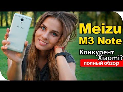 Meizu M3 Note обзор как есть
