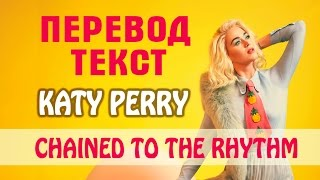 Скачать Перевод НОВОЙ песни KATY PERRY Ft Skip Marley Chained To The Rhythm КАРАОКЕ Русские субтитры