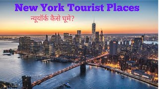 New York Tourist Places | New York Tour Budget & New York Tour Plan | New York Tour Guide