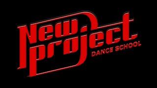 Клубные танцы видео уроки школы танцев New Project(Видео отчёт наших занятий в группах клубный танец для детей 10 - 14 лет за январь. Спасибо нашей Марии Куреныше..., 2015-02-15T02:08:32.000Z)
