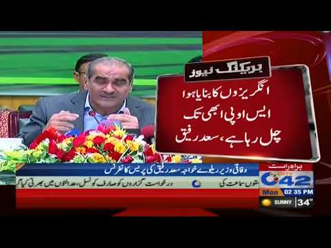 Federal Railway Minister Khuwaja Saad Rafique Press conference