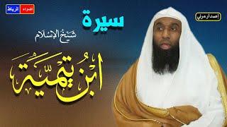 سيرة شيخ الإسلام **  الإمام ابن تيمية  يرحمه الله ** محاضرة رائعة جدا لن تندم لسماعها أبداً🌹🌼