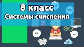 8 класс   Двоичная арифметика