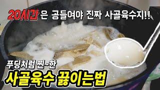 푸딩처럼 진하고 깔끔한 사골 끓이는 법ㅣ이거면 조미료 …
