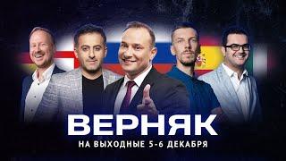 Верняк 6 Пять лучших ставок на футбол на выходные Генич Петросьян Вишневский Керимов Симонов