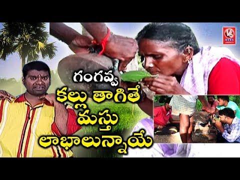 Gangavva On Health Benefits Of Palm Toddy | Weekend Teenmaar News | V6 News