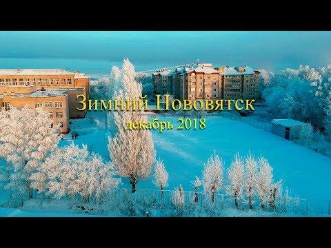 Аэросъемка Нововятск зимой 2018