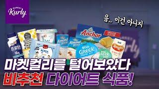 이건 아니지.. 마켓컬리 다이어트 식품(무설탕/유기농/…