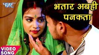 HD VIDEO - भतार अबही पनकता - Raja - Bhatar Abhi Pankata - Bhojpuri Hit Songs 2017