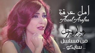 أمل عرفة - مالا حل - من مسلسل سايكو | Lyrics Video] | Amal Arafaa - Mal 7al - Psycho Serie]