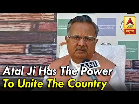 Atal ji has the power to unite the country, says Chhattisgarh Raman Singh