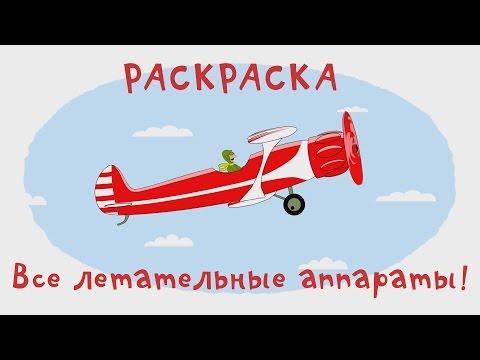 Мультфильм самолеты раскраска распечатать