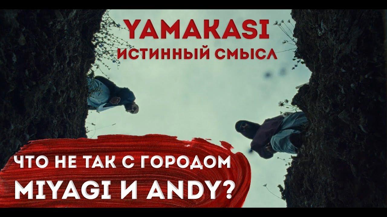 ПОЛНЫЙ РАЗБОР Miyagi & Andy Panda - YAMAKASI | ЧТО ОНИ СКРЫВАЮТ? | СМЫСЛ ТРЕКА и КЛИПА, НАША РЕАКЦИЯ