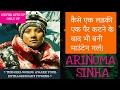 arunima sinha inspirational biography video in hindi