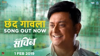chhand-gaavla-song---movie-me-pan-sachin-new-marathi-song-2019-swwapnil-joshi