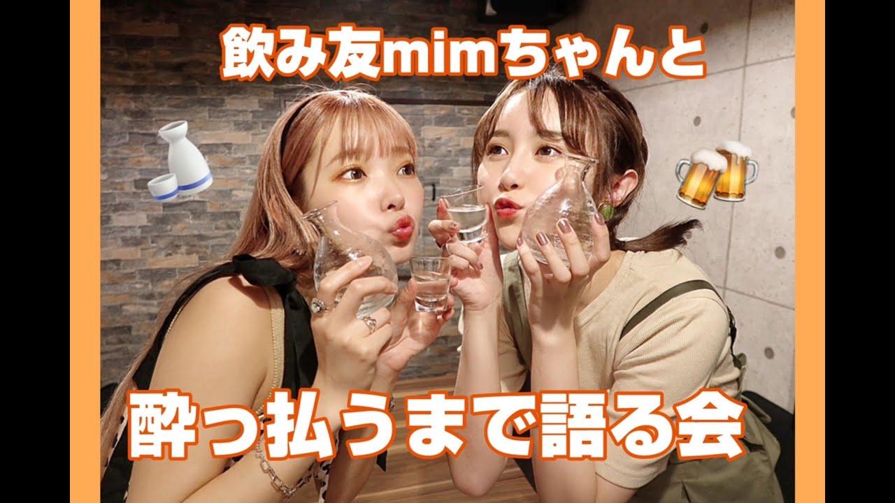 【女子会】mimちゃんとサシ呑みでぶっちゃけ話!【後編】