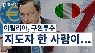 이탈리아, 구원투수 / 지도자 한 사람이... [공병호…
