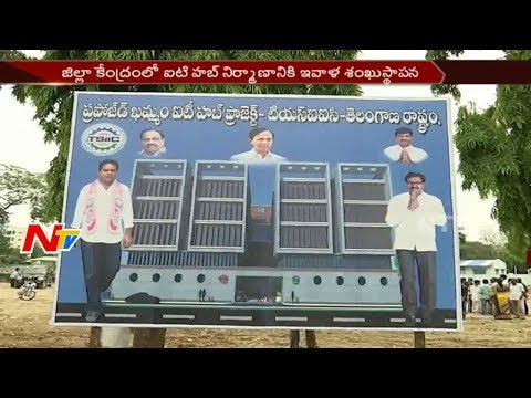 Minister KTR to Lay Foundation Stone for IT Hub in Khammam || NTV