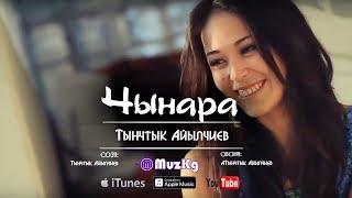Тынчтык Айылчиев - Чынара / Жаны клип | MuzKg