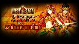 Lost Saga - Review Hero (Normal) : Ayara