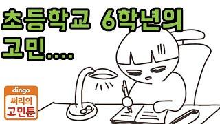 #418 초등학교 6학년의 고민썰