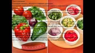Рецепты салатов:Салат из помидоров с авокадо и свекольными листьями