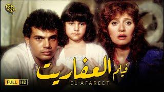 فيلم العفاريت   بطولة النجم عمرو دياب و مديحة كامل