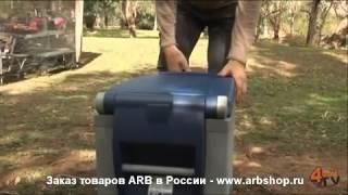 Автомобильный холодильник ARB FREEZER FRIDGE(, 2013-08-21T14:02:35.000Z)