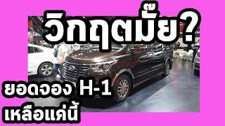 วิกฤตมั๊ย! ยอดจอง Hyundai H-1เหลือเท่านี้?
