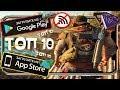 ТОП 10 Оффлайн Игр для Android & iOS 2018+ (ССЫЛКА НА СКАЧИВАНИЕ)