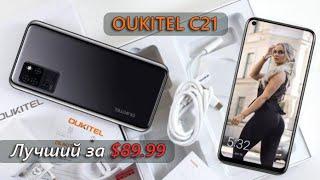 Новинка Oukitel C21   Вот смартфон который стоит купить за $89.99