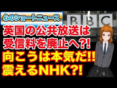 イギリス政府が公共放送の受信料廃止を検討!日本のNHKにも影響はあるのか?!