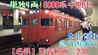 【名鉄】単独4両!6000系中期車 急行内海行 金山発車
