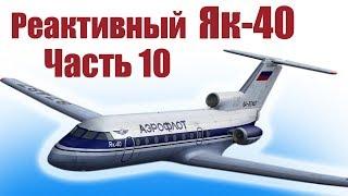 видео: Авиамоделизм / Як-40 на импеллерах / Размах 1,4 метра / 10 часть / ALNADO