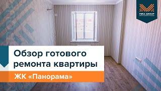 Ремонт квартиры в Краснодаре | ЖК Панорама | Фаворит Строй  #ремонтквартир #фаворитстрой