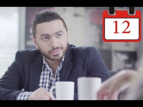 مسلسل فرق توقيت HD - الحلقة الثانية عشر (١٢) - تامر حسني / Tamer Hosny