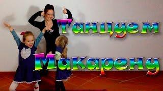 Танцуем Макарену - Macarena - Сестры Элвиш